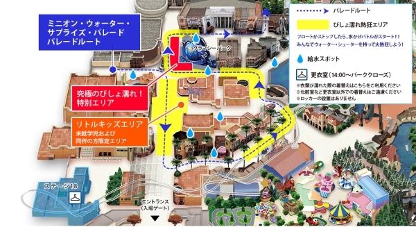 ミニオン・ウォーター・サプライズ・パレード
