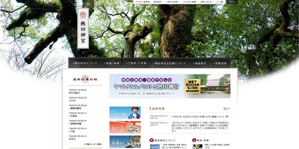 熱田神宮のサイト