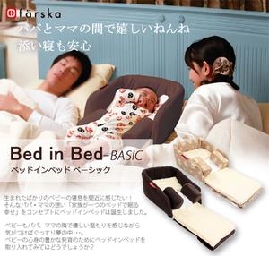 ベッドインベッド