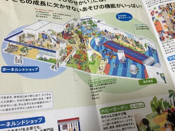 ボーネルンドグランツリー武蔵小杉店