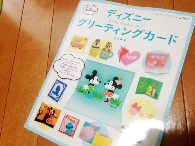 ディズニーグリーティングカードの表紙