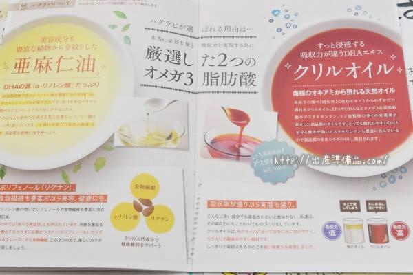 亜麻仁油とクリルオイル