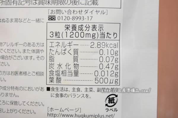 はぐくみ葉酸の栄養成分表示