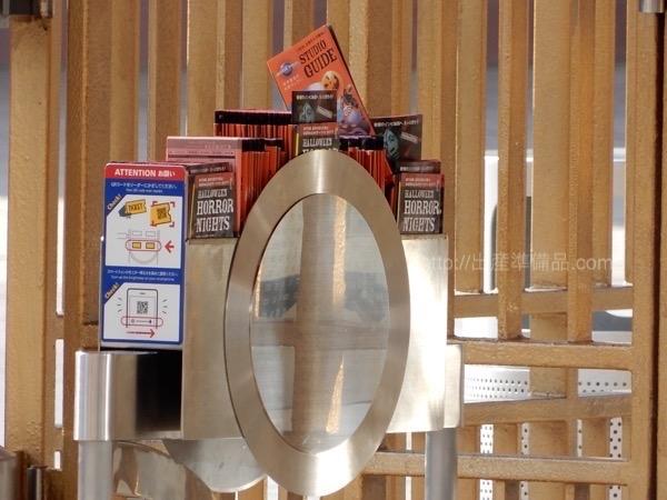 USJ入場ゲート前のパンフレット置き場