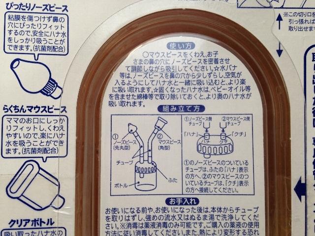 ママ鼻水トッテの使い方