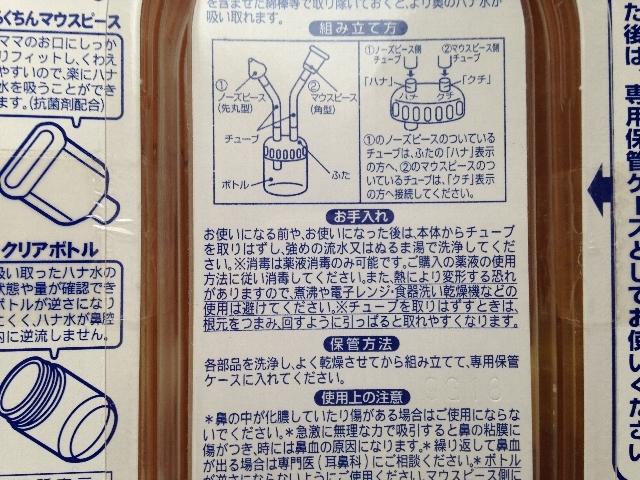 ママ鼻水トッテのお手入れ方法