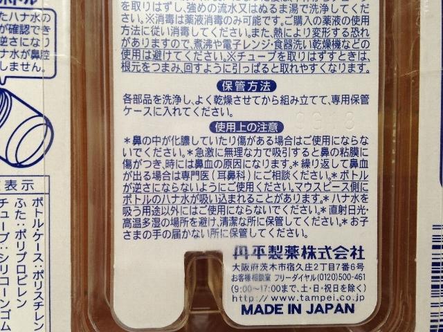 ママ鼻水トッテの保管方法