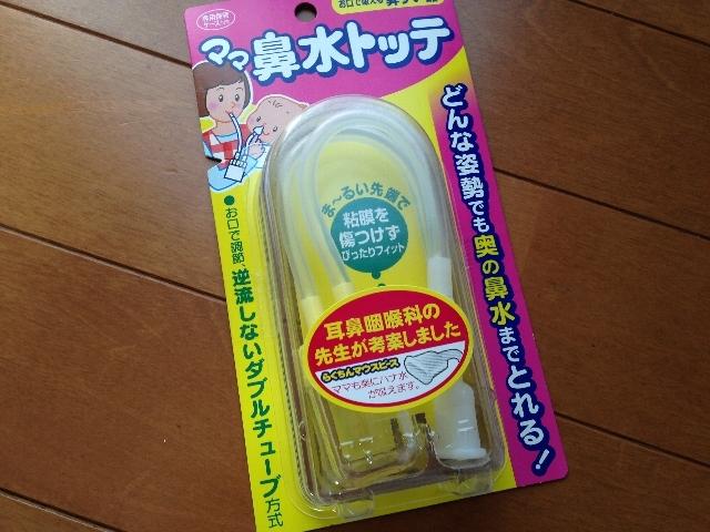 ママ鼻水トッテのパッケージ