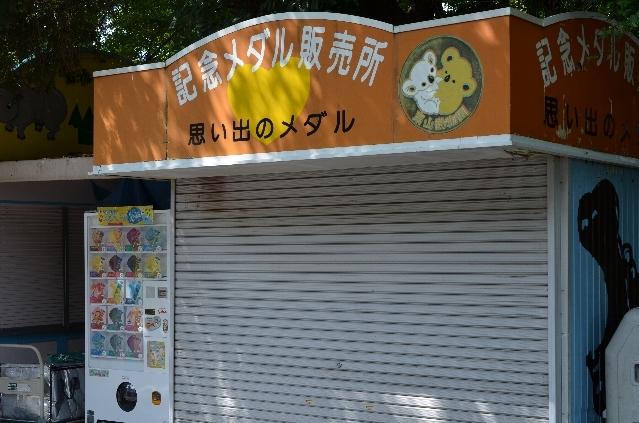東山動物園のメダル販売所
