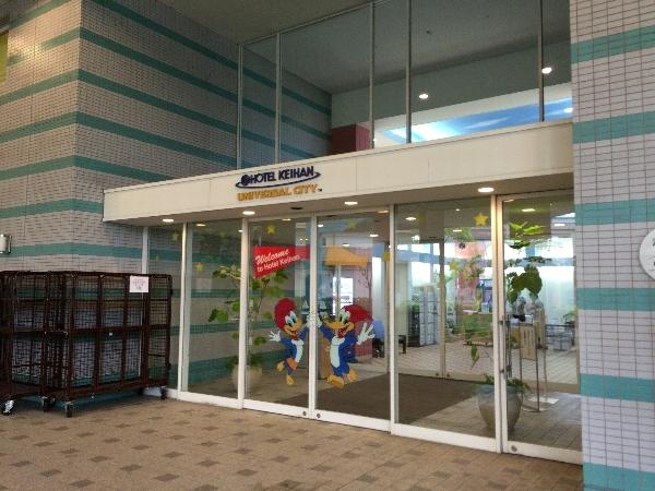 ホテル京阪ユニバーサル・シティの入り口