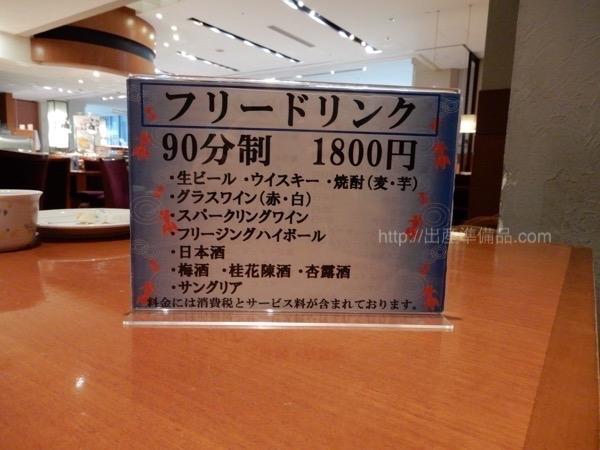 ホテル京阪 ユニバーサル・タワーのランチバイキング
