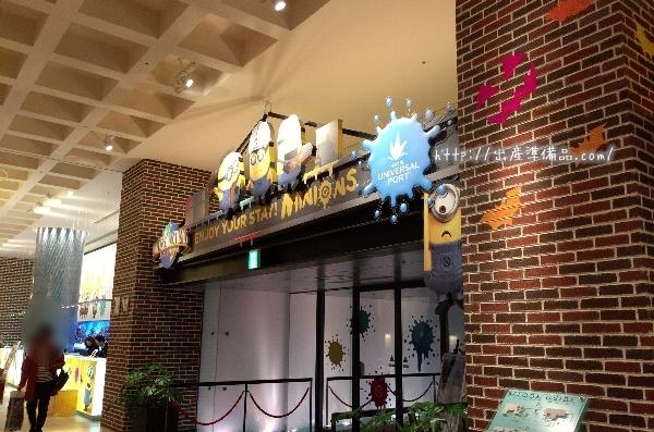 ユニバーサルポートホテルの入り口のミニオン