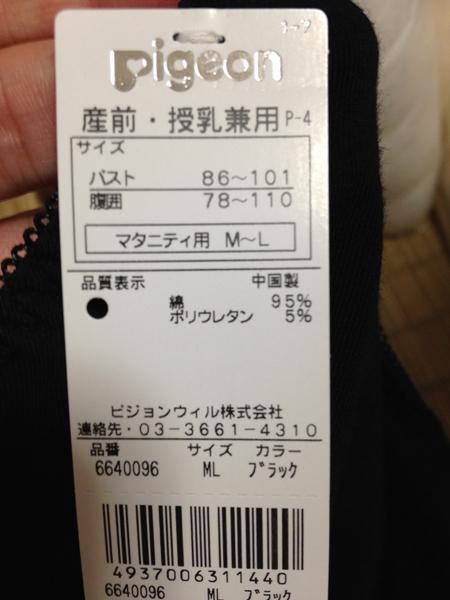 ベルメゾン 授乳用キャミソール 詳細