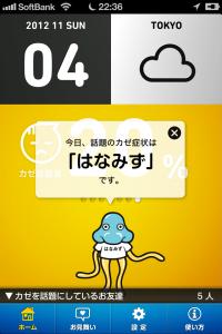 キティちゃんのアプリ