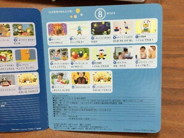 8月号DVD