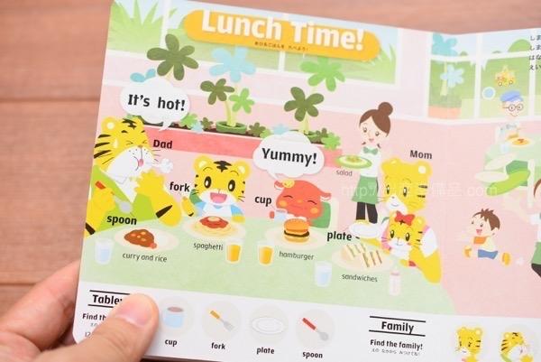 こどもちゃれんじぽけっとEnglish7月号:Word Book