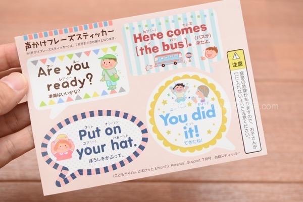 こどもちゃれんじぽけっとEnglish7月号:DVD