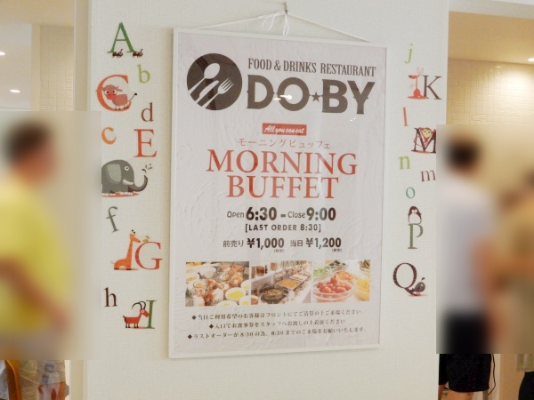 ラ・ジェント・ホテル大阪ベイ朝食の価格