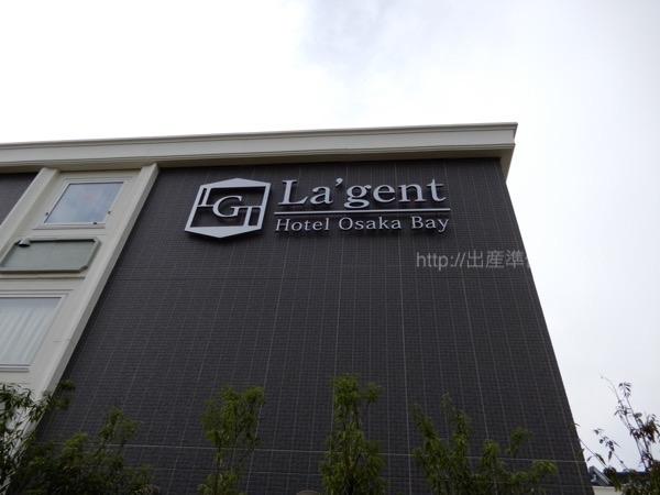 ラ・ジェント・ホテル大阪ベイの外観