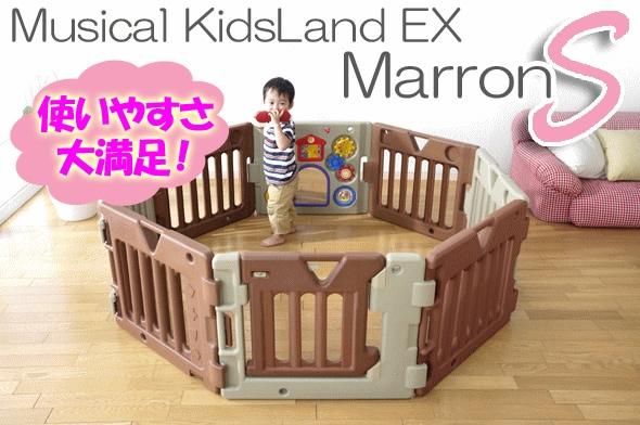 ミュージカルキッズランドEX(マロンS)