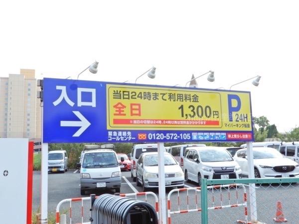 USJの近くで一番オススメの駐車場