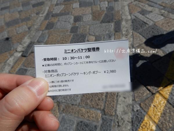 ミニオン・ポップコーンバケツ整理券