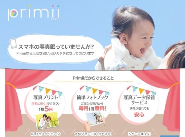 primii(プリミィ)サイト