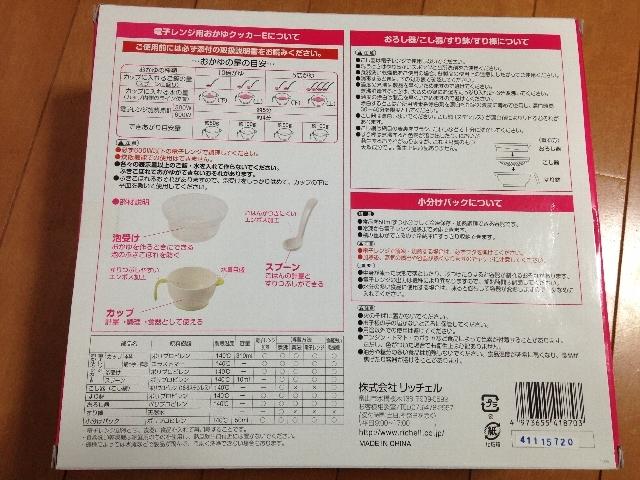 おかゆが作れる離乳食調理セット裏面