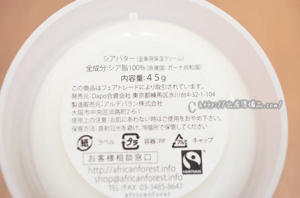 妊娠線シアバター