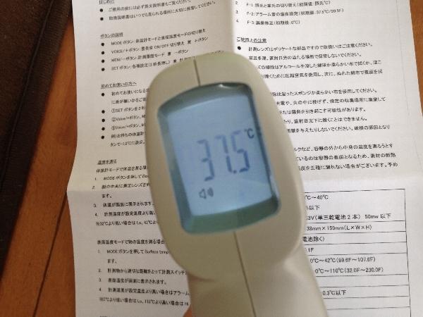 非接触式マルチ温度計のモニター