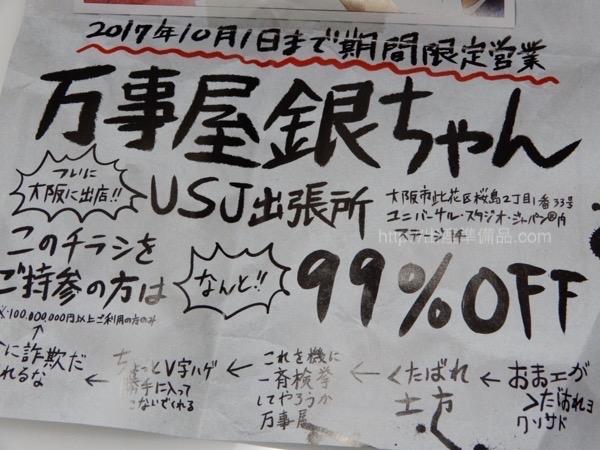 USJ銀魂ライブ・トーク