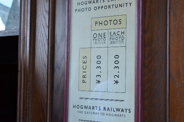 USJのホグワーツ特急内の記念撮影の値段