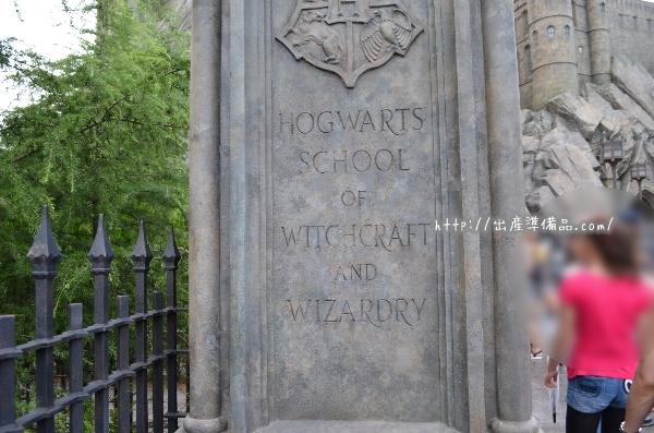 ホグワーツ・キャッスルウォークの入り口