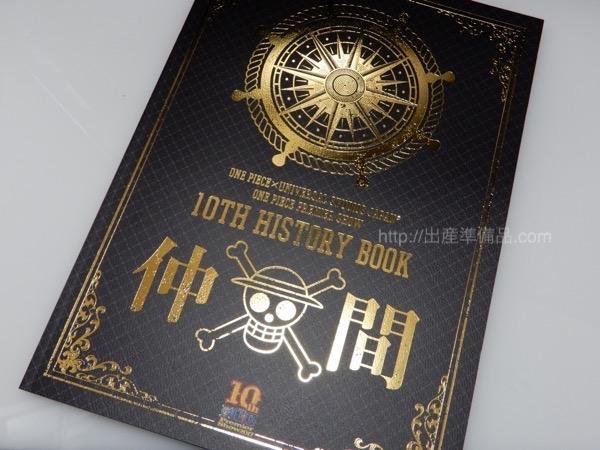 <% pageTitle %>&#8221; /></p> <p>なお、2017年のワンピースプレミアショーでは開催10周年を記念して、<br /> これまでのストーリーや脾臓ビジュアルを航海日記として<br /> 一冊にまとめたオリジナルヒストリーブックを販売しています。<br /> <img src=