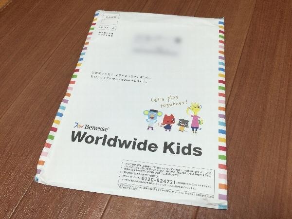 ワールドワイドキッズの無料トライアル
