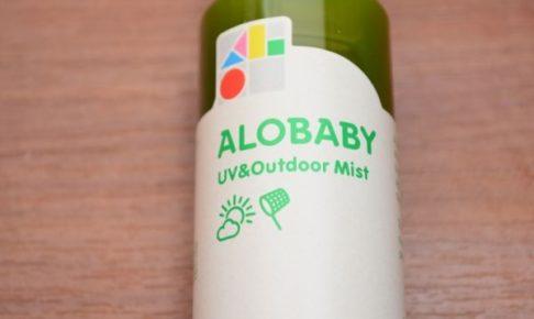 アロベビーのオーガニックUV&虫除けミスト