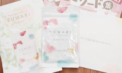 FUWARIサプリ