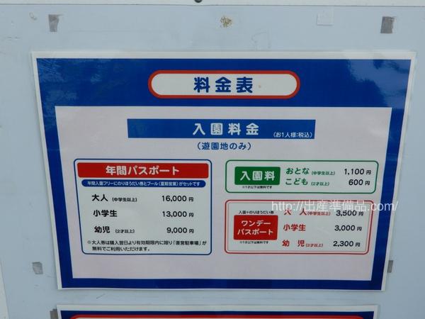 日本モンキーパークチケット