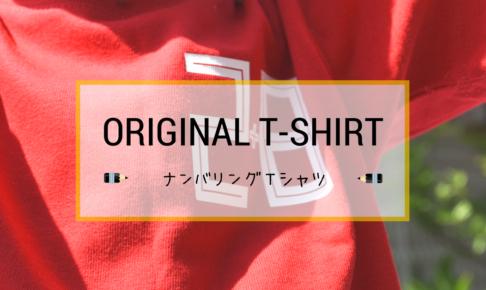 デコプレ オリジナルTシャツ