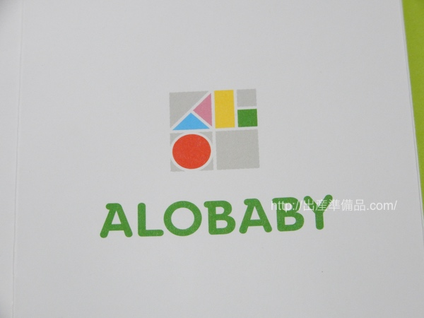 アロベビー