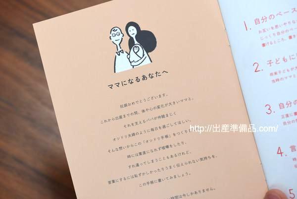 コウノトリギフトプログラム オシドリ手帳ママ用