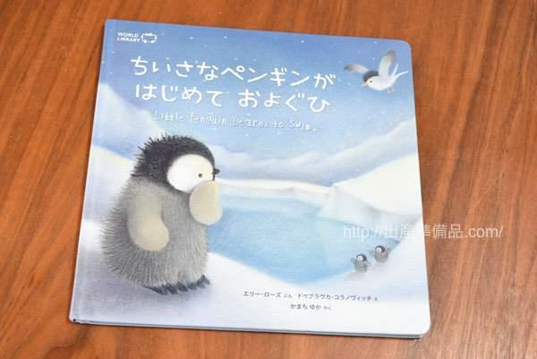 ちいさなペンギンがはじめておよぐひ