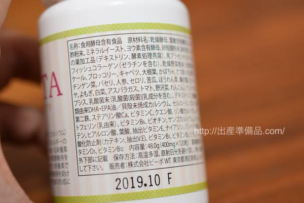 ベルタ葉酸サプリの原材料