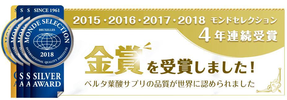 モンドセレクション4年連続受賞