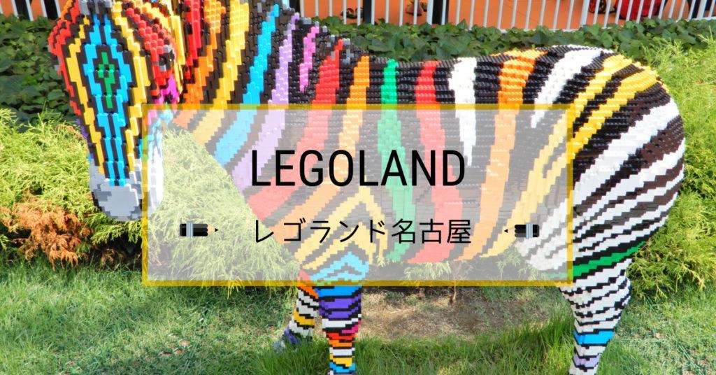 レゴランド名古屋