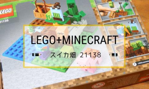 レゴ(LEGO) マインクラフト スイカ畑