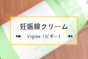 Vigiee(ビギー)