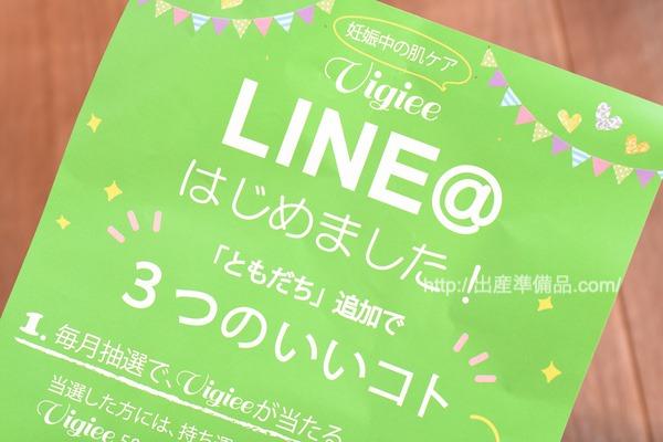 Vigiee LINE