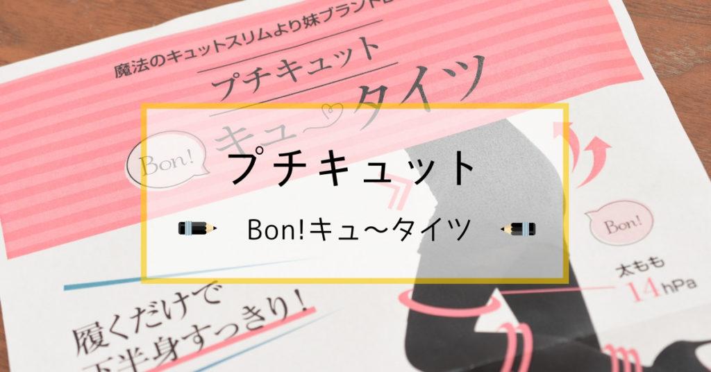 Bon!キュ〜タイツ