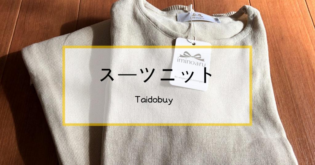 Taidobuy レディースファッションセットスーツニットクラシック